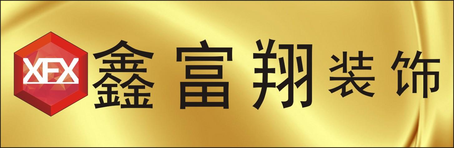 重庆市荣昌区鑫富翔装饰有限公司