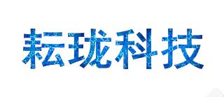 耘珑科技-公司主页-荣昌找工作