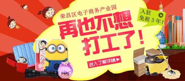 荣昌电商产业园招商-公司主页-荣昌人才网