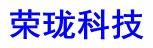重庆荣珑科技-公司主页-荣昌人才网