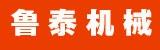重庆鲁泰机械有限公司-公司主页-荣昌人才网