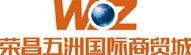 五洲国际-公司主页-荣昌人才网
