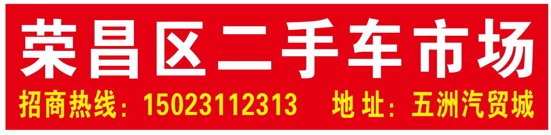 荣昌星皇二手车市场-公司主页-荣昌找工作