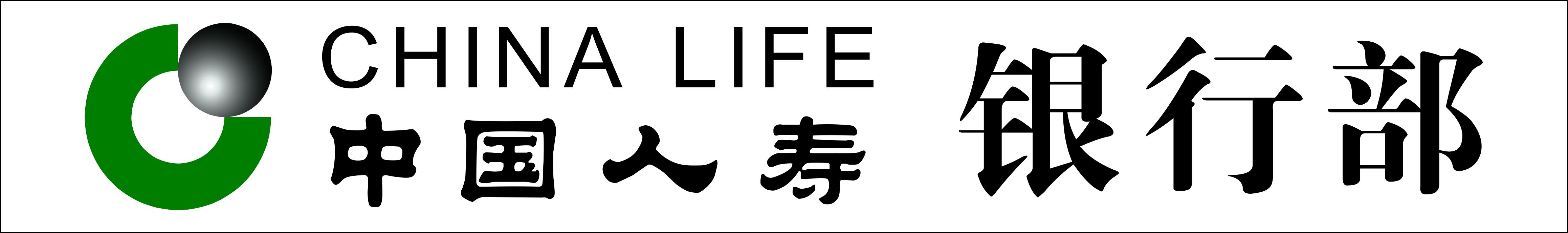 中国人寿保险股份有限公司银行保险部 -公司主页-荣昌找工作