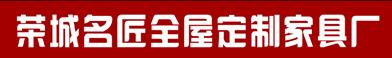 荣城名匠定制家具厂-公司主页-荣昌找工作