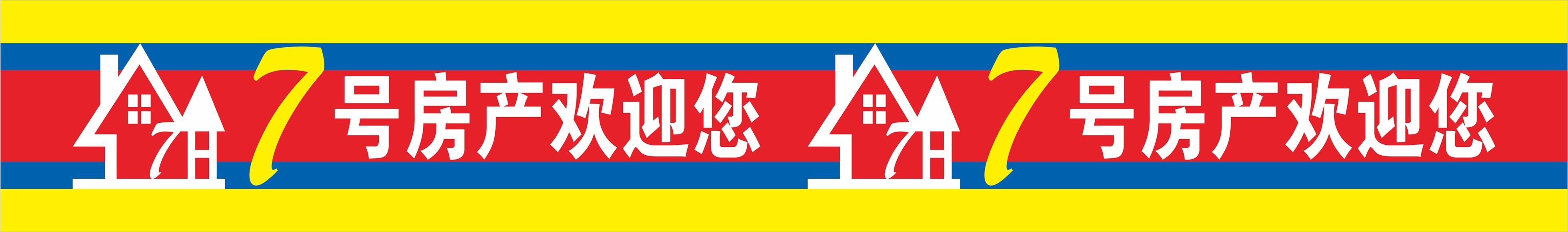 7号房产-公司主页-荣昌找工作