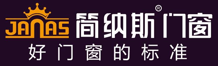 简纳斯整体门窗-公司主页-荣昌招聘网