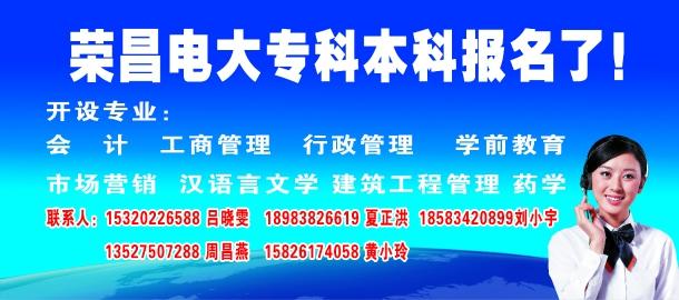 荣昌电大-公司主页-荣昌人才网