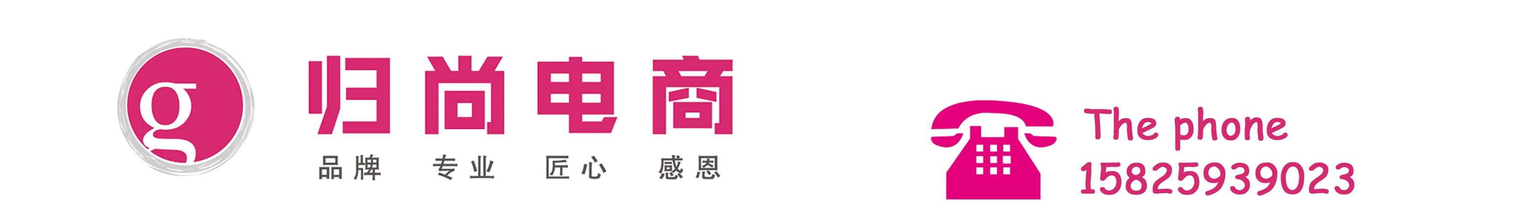重庆归尚电子商务有限公司-公司主页-荣昌找工作