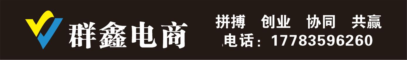 重庆市荣昌区群鑫电子商务有限公司-公司主页-荣昌找工作