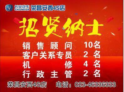 重庆市安西商贸有限公司-公司主页-荣昌招聘网