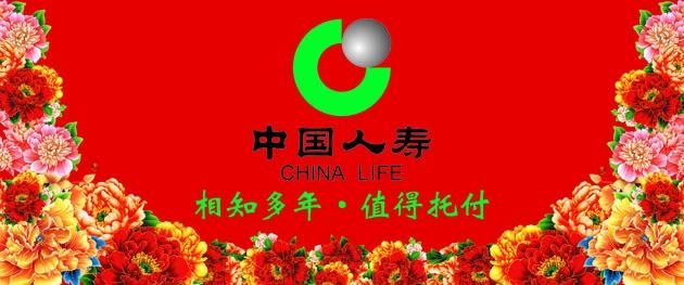 中国人寿荣昌区公司 -公司主页-荣昌人才网