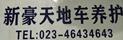 新豪天地-公司主页-荣昌人才网