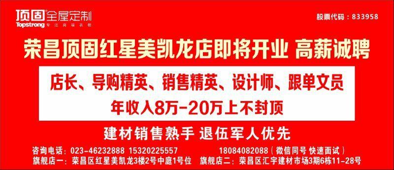 广东顶固全屋定制-荣昌公司-公司主页-荣昌人才网
