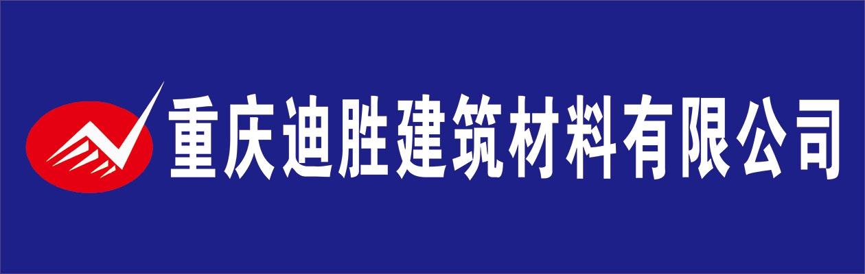 重庆迪胜建筑材料有限公司-公司主页-荣昌人才网