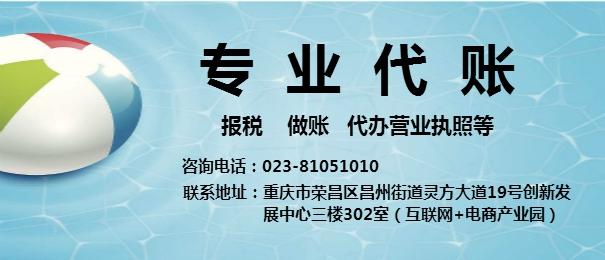 荣珑代账-公司主页-荣昌人才网