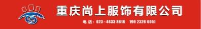 重庆尚上服饰有限公司-公司主页-荣昌找工作
