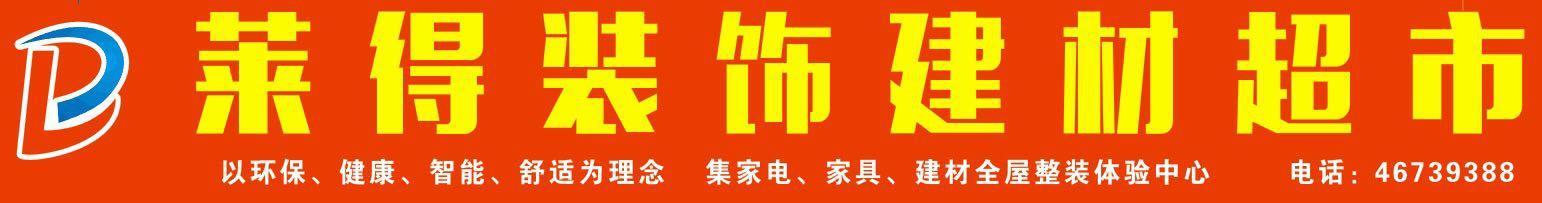 重庆市莱得装饰材料有限责任公司-公司主页-荣昌找工作