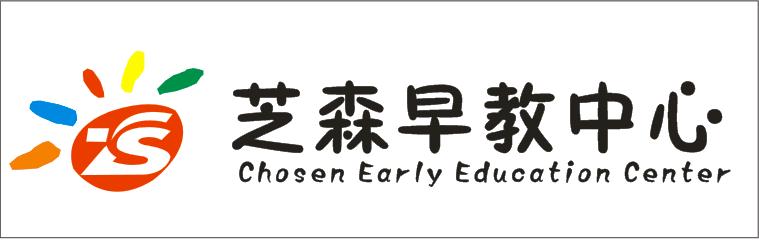 荣昌芝森早教中心-公司主页-荣昌招聘网
