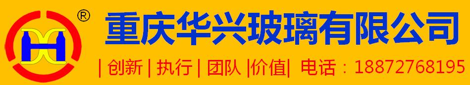 重庆华兴玻璃有限公司 -公司主页-荣昌找工作