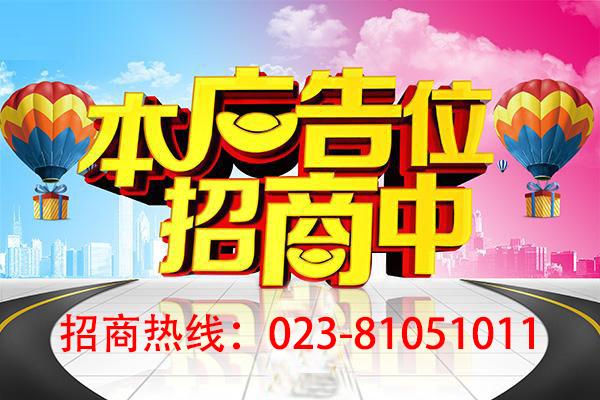 占位广告-公司主页-荣昌人才网