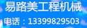 重庆易路美工程机械设备有限公司-公司主页-荣昌人才网