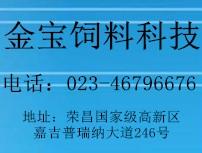 重庆金宝饲料科技有限公司-公司主页-荣昌人才网