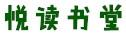 重庆思读教育信息咨询有限公司-公司主页-荣昌人才网