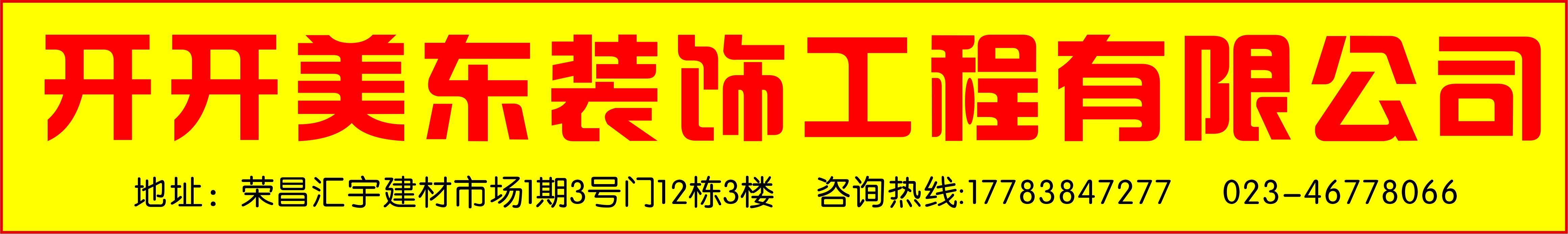 开开美东家私城-公司主页-荣昌找工作