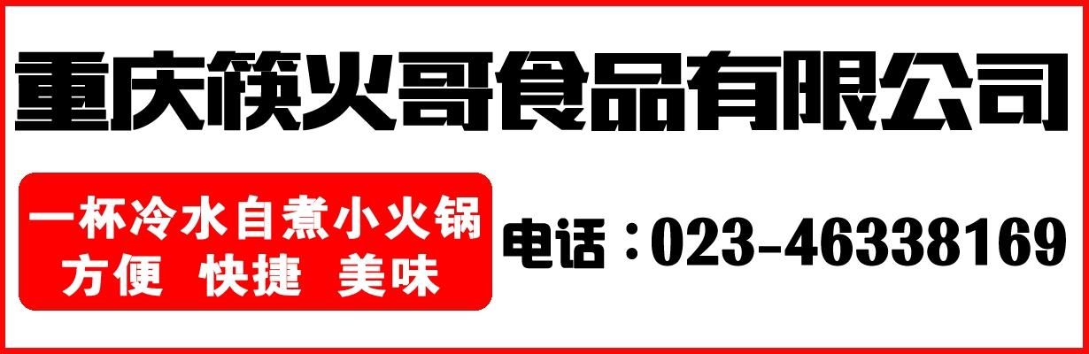 重庆筷火哥食品有限公司-公司主页-荣昌人才网