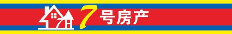 荣昌县7号房产-公司主页-荣昌找工作