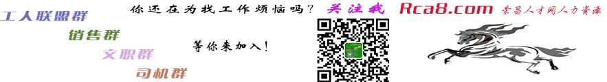 荣昌人才网求职者信息分类加微信、QQ拉群通知-公司主页-荣昌人才网